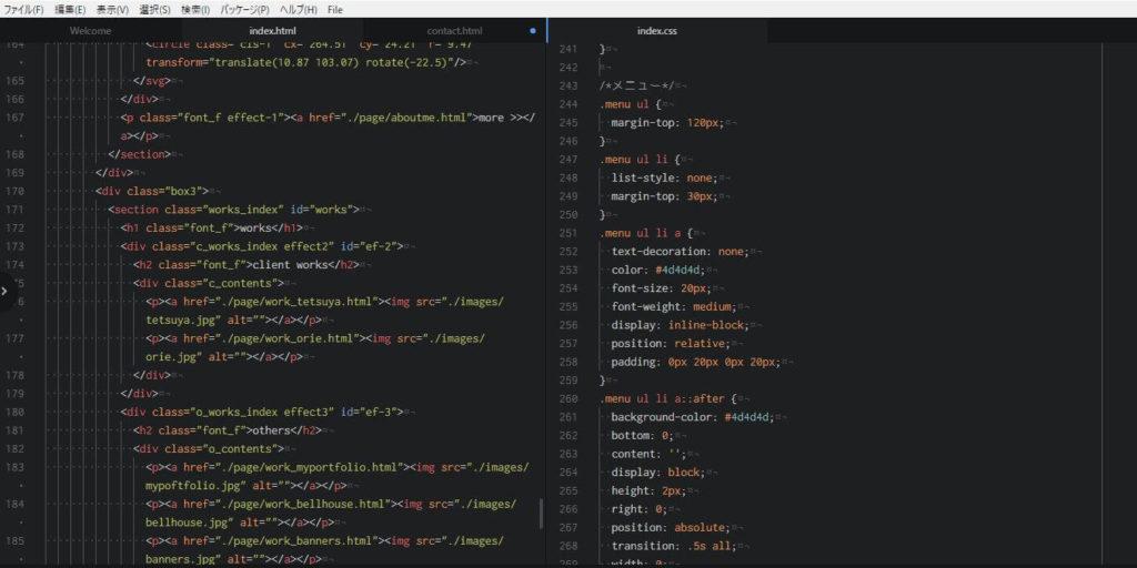 テキストエディターの画面イメージ