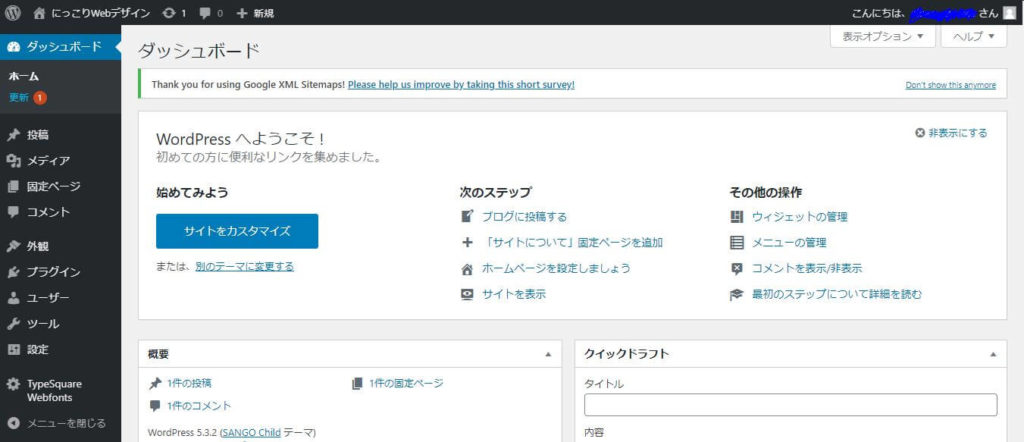 WordPressの管理画面のイメージ