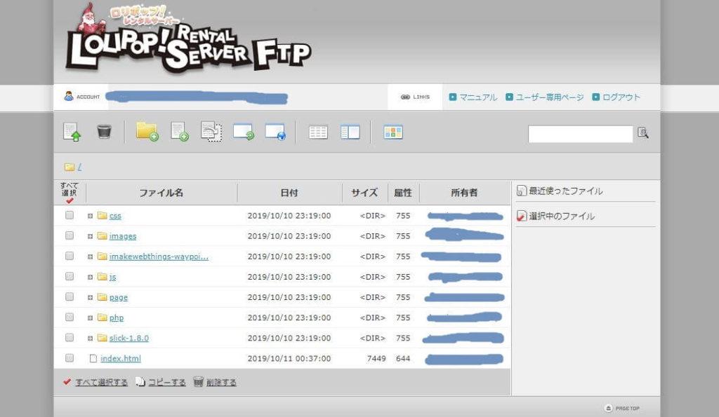 ロリポップFTPの画面イメージ