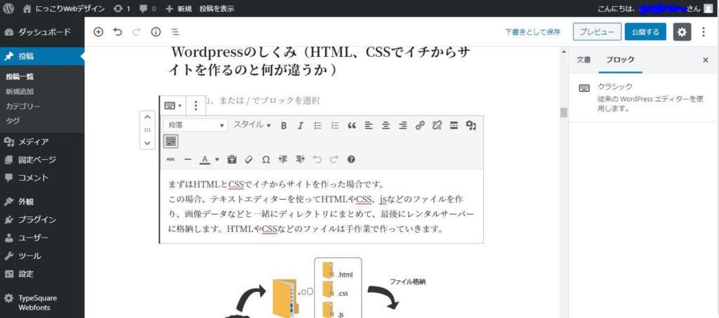 WordPressで記事を投稿するときの画面イメージ