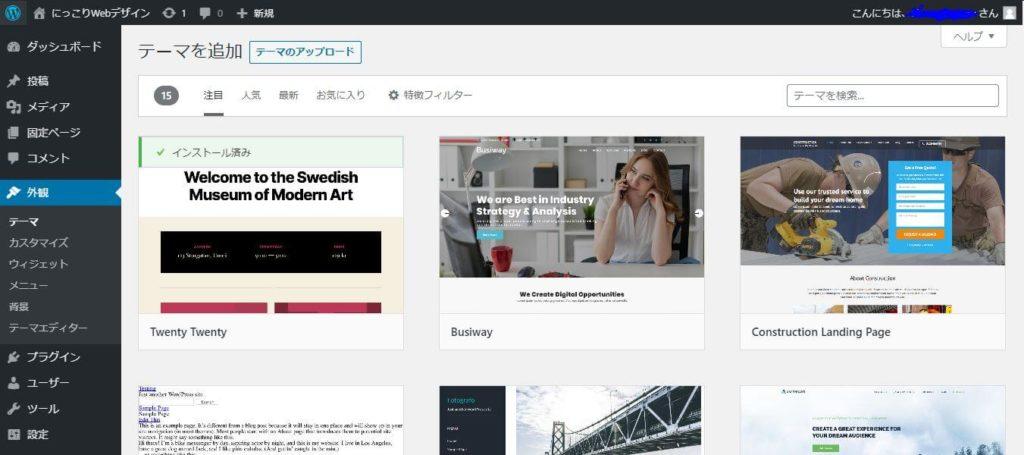 WordPressでのテーマ選択画面のイメージ