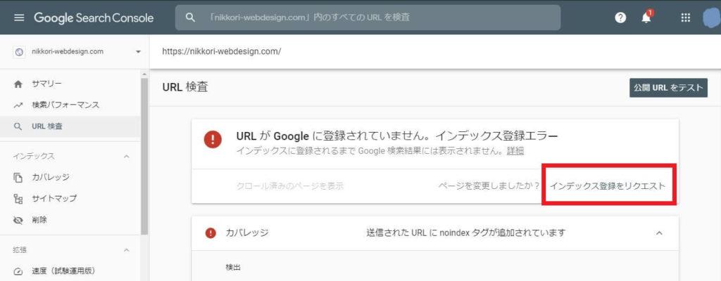 Googleの検索エンジンへのインデックスのやり方