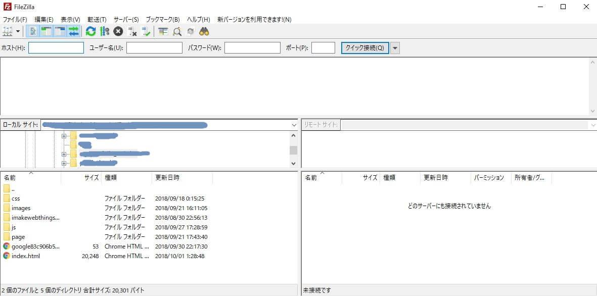 FileZillaの画面イメージ