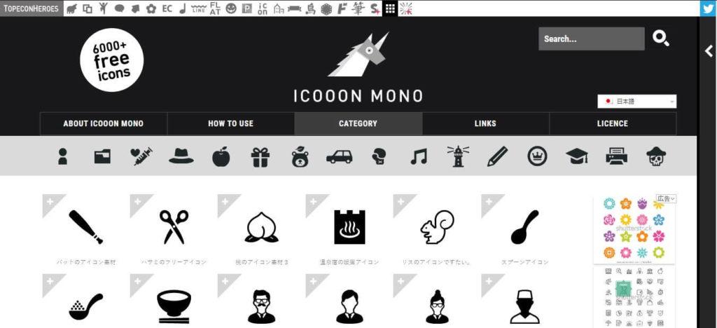 ICOOON MONOの画面イメージ