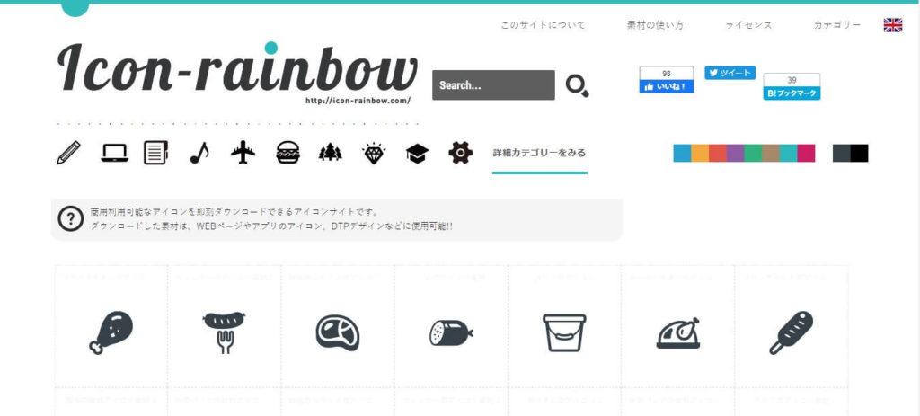 icon-rainbowの画面イメージ