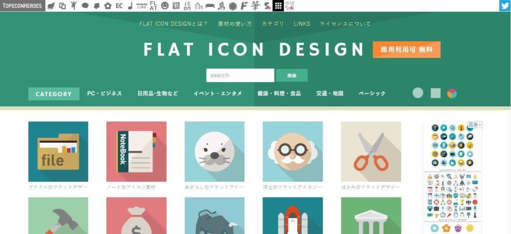 FLAT ICON DESIGNの画面イメージ