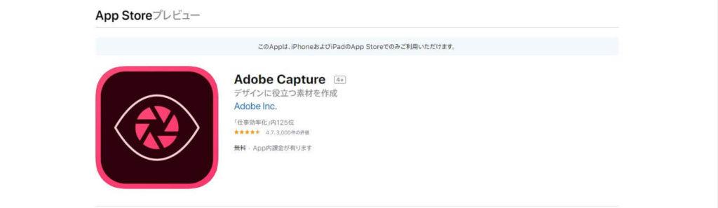 Adobe Captureアプリ