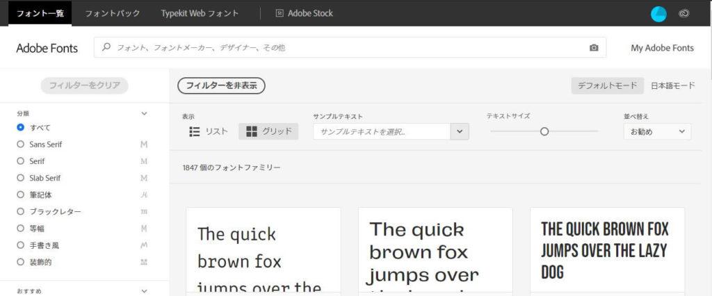 Adobe Fontsの画面イメージ