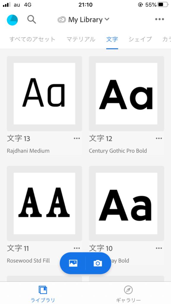 Adobe Captureの使い方