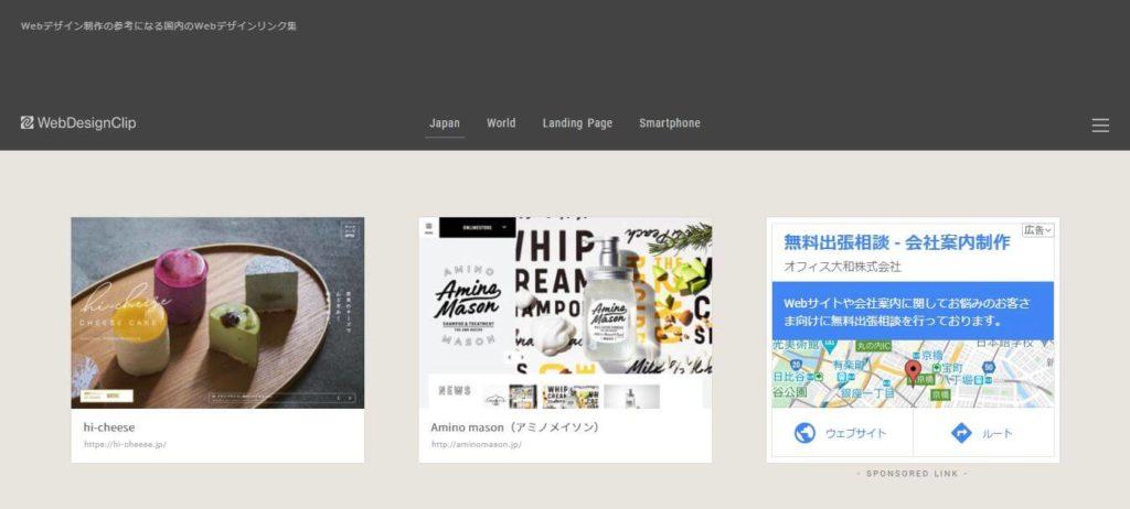 Web Design Clipの画面イメージ
