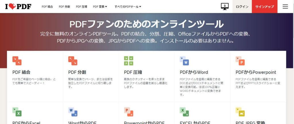 I Love PDFの画面イメージ