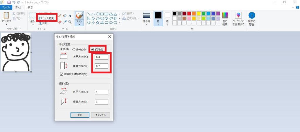 Microsoft Paintでサイズを変更する方法