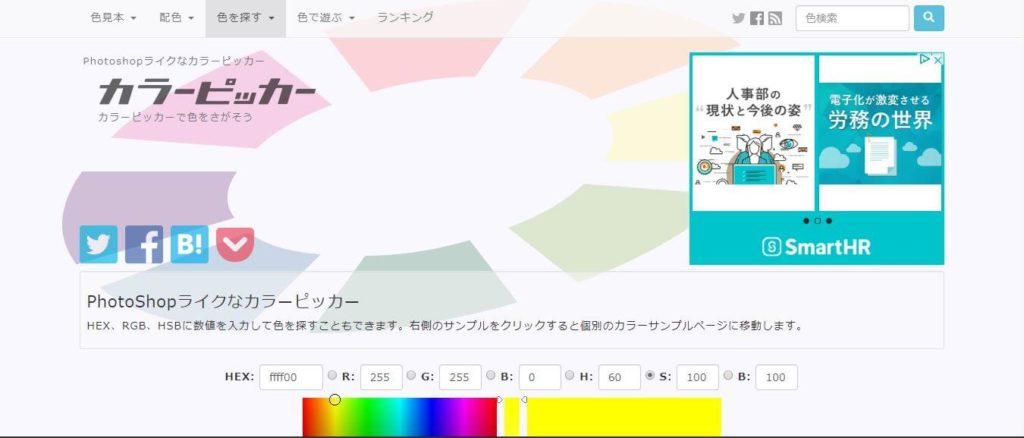カラーピッカーの画面イメージ