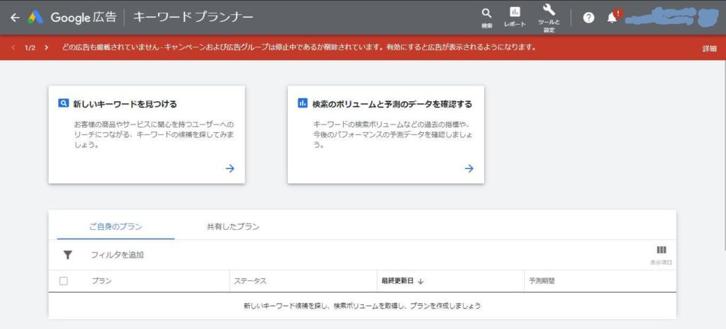 キーワードプランナーの画面イメージ