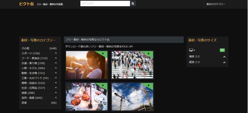 ピクト缶の画面イメージ