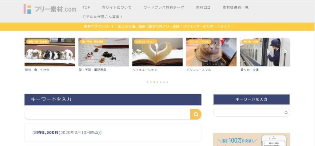 フリー素材.com1イメージ