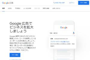 google広告の画面イメージ