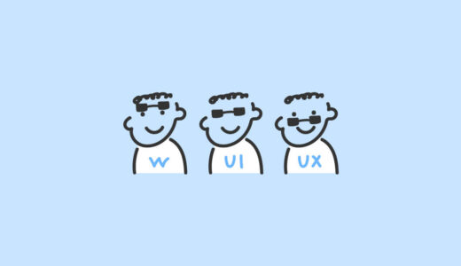 Webデザイナー、UIデザイナー、UXデザイナーの違いと仕事内容