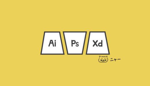 【Illustrator、Photoshop、AdobeXD…】Web/UIデザインはどのツールを使うのがいいの?