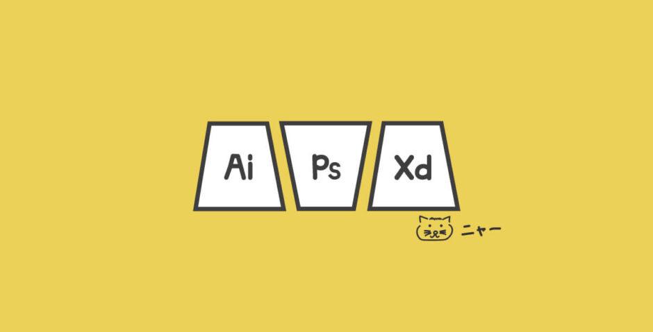 【Illustrator、Photoshop、AdobeXD…】Web/UIデザインはどのツールを使うのがいいの?_メイン画像