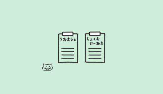 【履歴書・職務経歴書の書き方】未経験からWebデザイナー・UI/UXデザイナーを目指す方向け