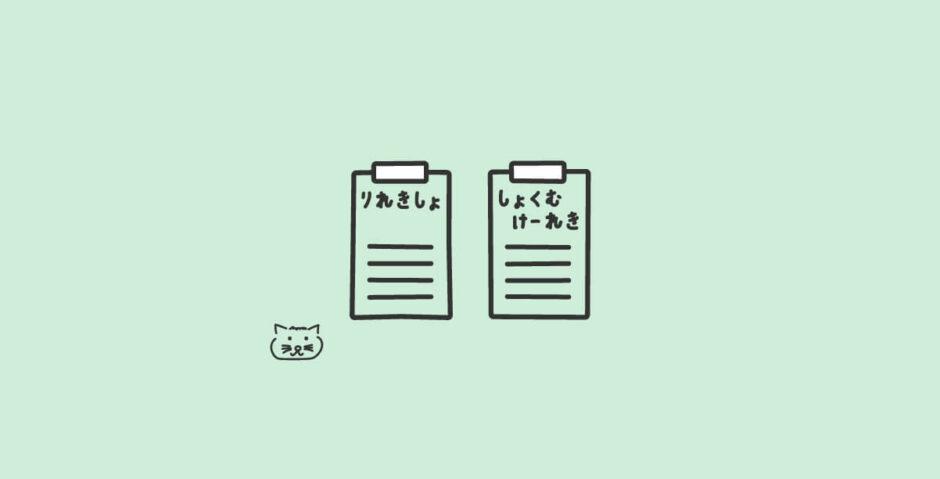 【履歴書・職務経歴書の書き方】未経験からWebデザイナー・UI/UXデザイナーを目指す方向け_メイン画像
