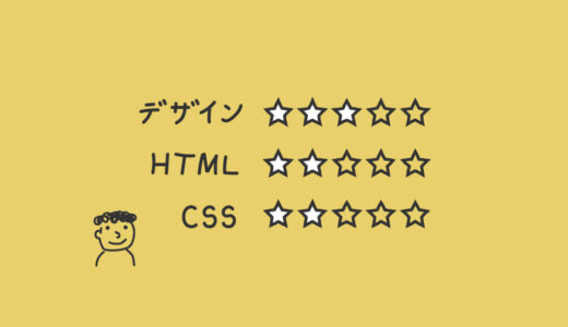 未経験からWeb、UI/UXデザイナーになるためのスキルについて
