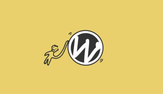 未経験からWeb/UI/UXデザイナーを目指すのに WordPressのスキルは必須なの?